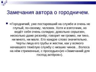Замечания автора о городничем. «Городничий, уже постаревший на службе и очень
