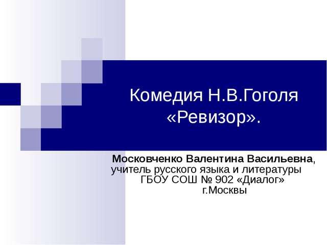Комедия Н.В.Гоголя «Ревизор». Московченко Валентина Васильевна, учитель русск...