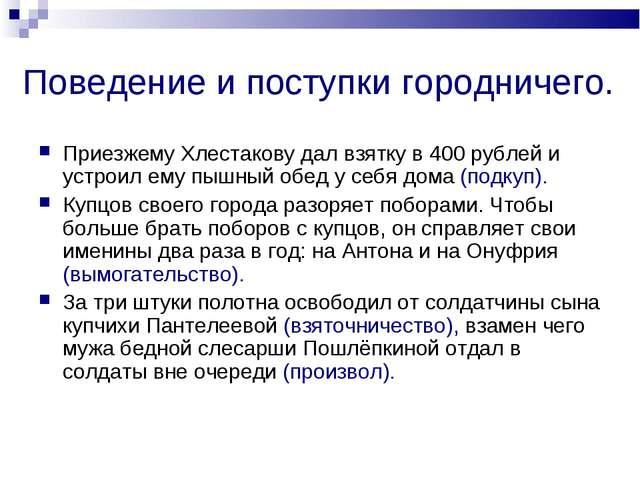 Поведение и поступки городничего. Приезжему Хлестакову дал взятку в 400 рубл...