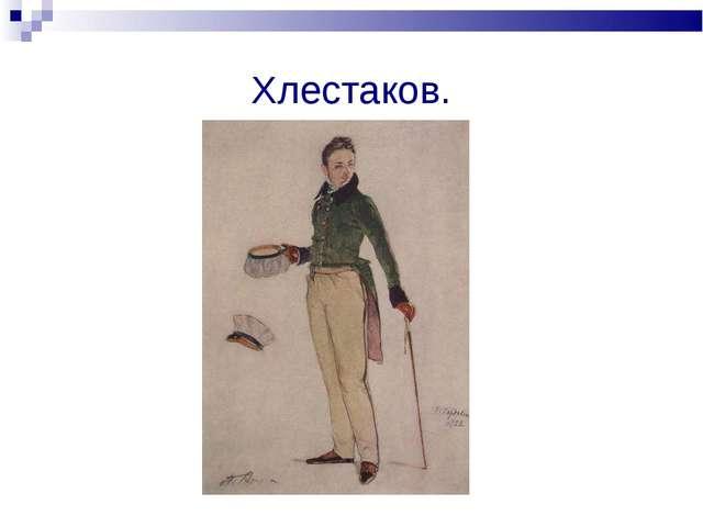 Хлестаков.
