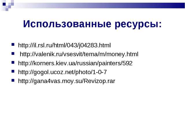 Использованные ресурсы: http://il.rsl.ru/html/043/j04283.html http://valenik....
