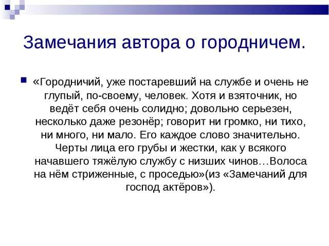 Замечания автора о городничем. «Городничий, уже постаревший на службе и очень...