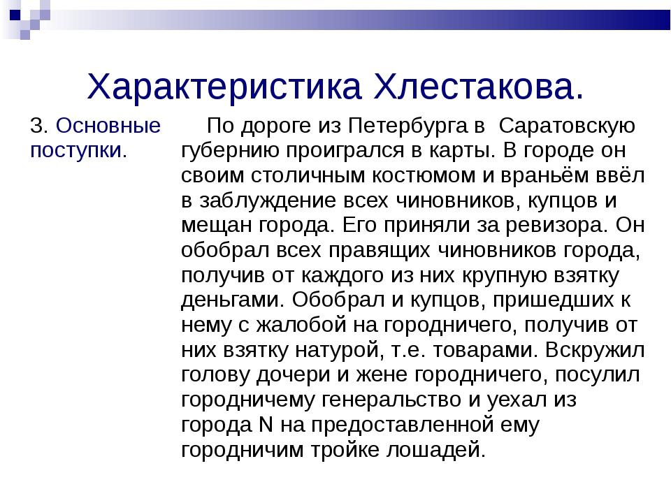 Характеристика Хлестакова. 3. Основные поступки. По дороге из Петербурга в С...