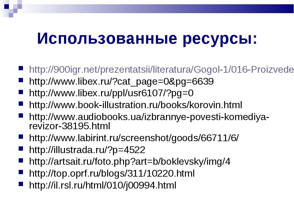 Использованные ресурсы: http://900igr.net/prezentatsii/literatura/Gogol-1/016...