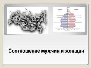 Соотношение мужчин и женщин