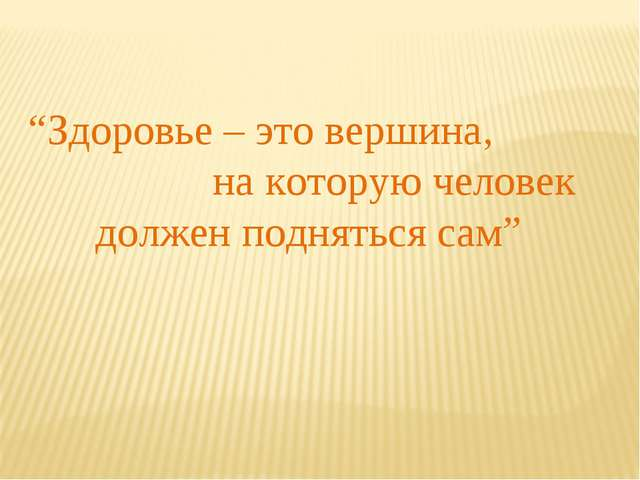 """""""Здоровье – это вершина, на которую человек должен подняться сам"""""""