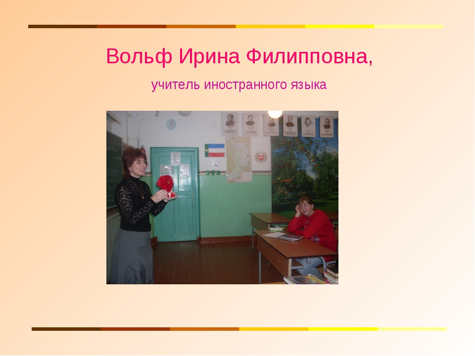 Вольф Ирина Филипповна, учитель иностранного языка