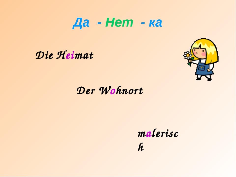 Да - Нет - ка Die Heimat Der Wohnort malerisch