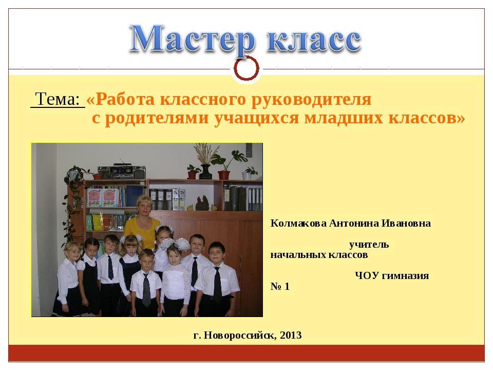 Тема: «Работа классного руководителя с родителями учащихся младших классов»...