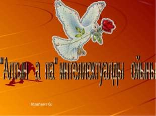 Musabaeva GJ