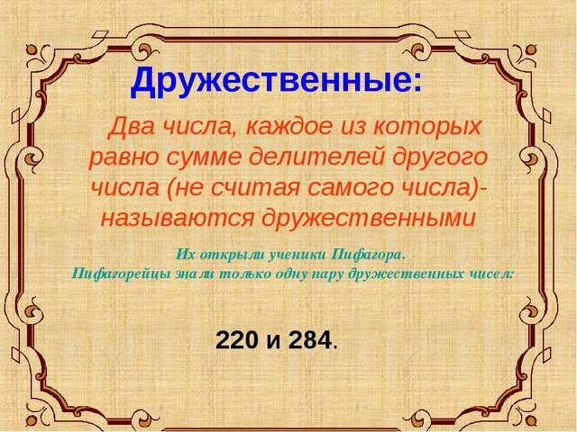 Два числа, каждое из которых равно сумме делителей другого числа (не считая...