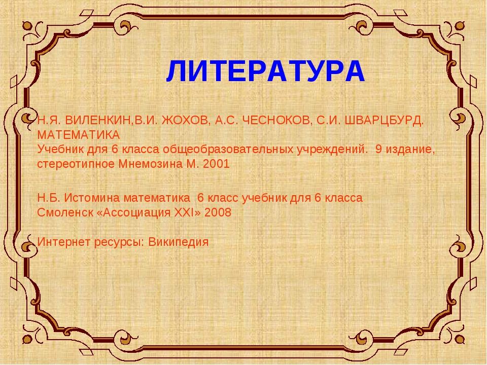 Н.Я. ВИЛЕНКИН,В.И. ЖОХОВ, А.С. ЧЕСНОКОВ, С.И. ШВАРЦБУРД. МАТЕМАТИКА Учебник...