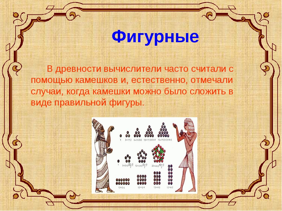 В древности вычислители часто считали с помощью камешков и, естественно, отм...
