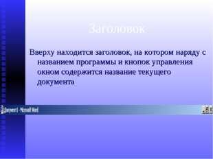 Заголовок Вверху находится заголовок, на котором наряду с названием программы