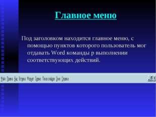 Главное меню Под заголовком находится главное меню, с помощью пунктов которог