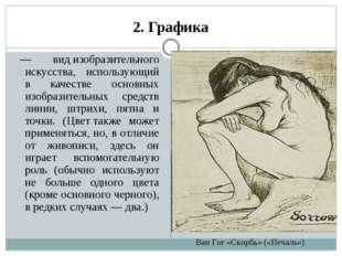 2. Графика — видизобразительного искусства, использующий в качестве основн