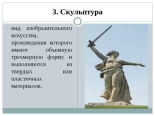 3. Скульптура вид изобразительного искусства, произведения которого имеют объ