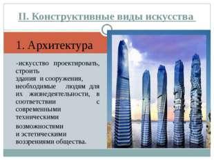 1. Архитектура  -искусство проектировать, строить зданияисооружения, необ