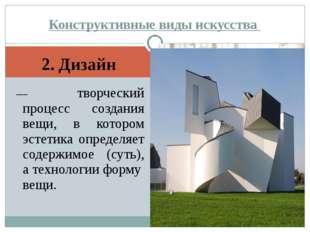 2. Дизайн — творческий процесс создания вещи, в котором эстетика определяет