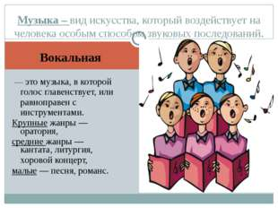 Вокальная — этомузыка, в которой голос главенствует, или равноправен с инст