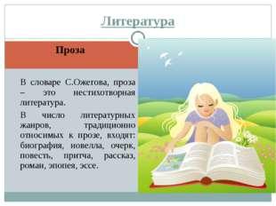 Проза В словаре С.Ожегова, проза – это нестихотворная литература. В число л