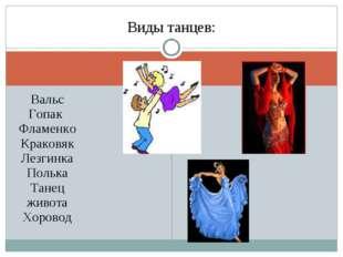 Виды танцев: Вальс Гопак Фламенко Краковяк Лезгинка Полька Танец живота Хоров