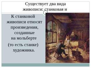 Существует два вида живописи:станковаяи К станковой живописи относят произ