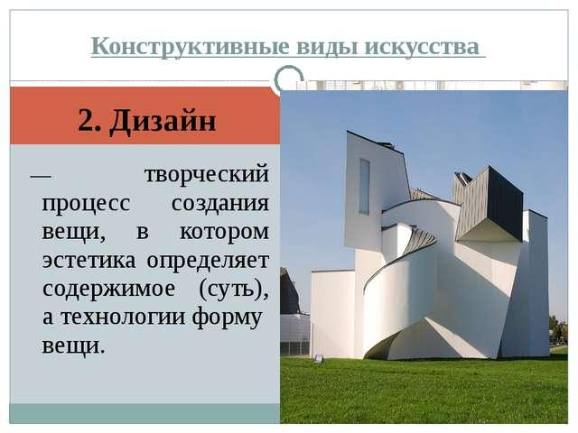 2. Дизайн — творческий процесс создания вещи, в котором эстетика определяет...