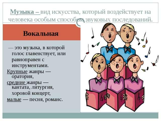 Вокальная — этомузыка, в которой голос главенствует, или равноправен с инст...