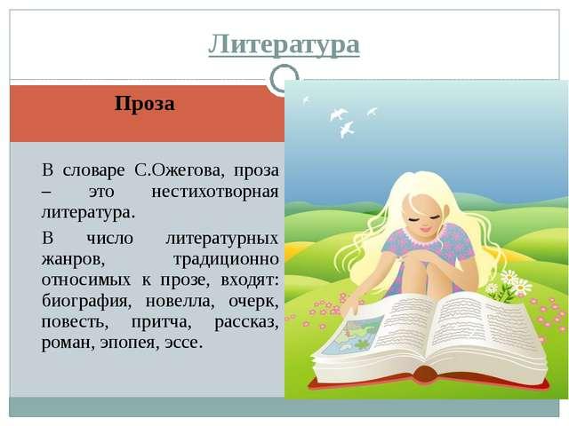 Проза В словаре С.Ожегова, проза – это нестихотворная литература. В число л...