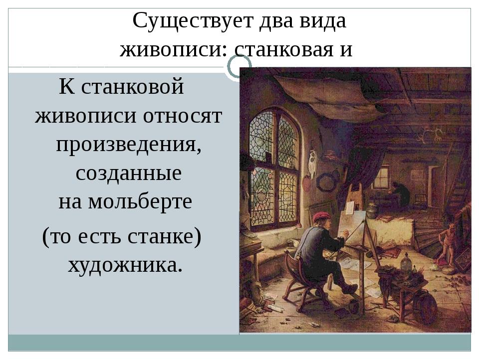 Существует два вида живописи:станковаяи К станковой живописи относят произ...