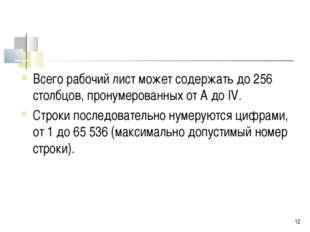 * Всего рабочий лист может содержать до 256 столбцов, пронумерованных от А до