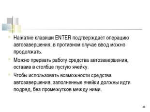 * Нажатие клавиши ENTER подтверждает операцию автозавершения, в противном слу