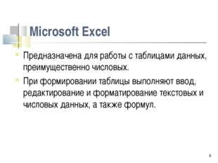 * Microsoft Excel Предназначена для работы с таблицами данных, преимущественн