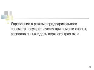 * Управление в режиме предварительного просмотра осуществляется при помощи кн