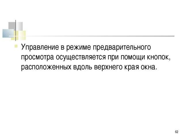 * Управление в режиме предварительного просмотра осуществляется при помощи кн...