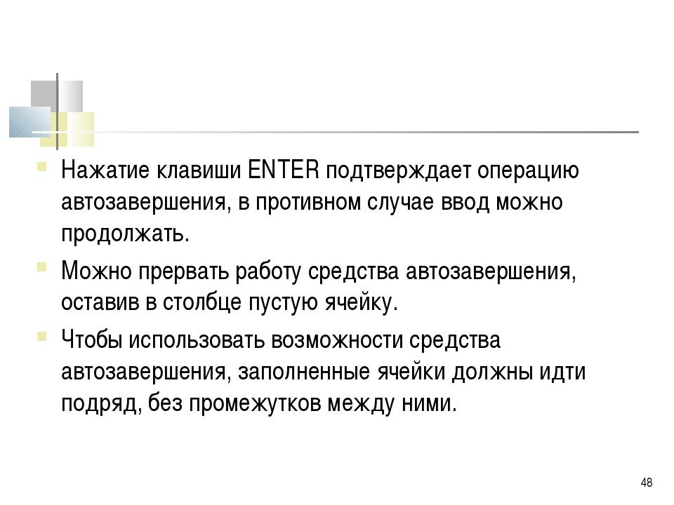 * Нажатие клавиши ENTER подтверждает операцию автозавершения, в противном слу...