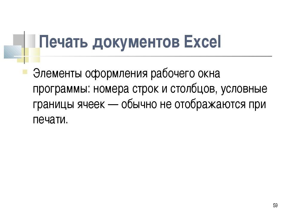 * Печать документов Excel Элементы оформления рабочего окна программы: номера...