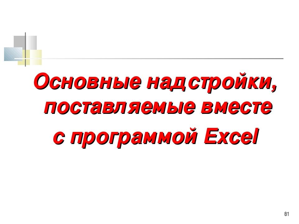 * Основные надстройки, поставляемые вместе с программой Excel