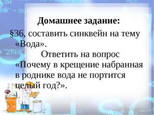 Домашнее задание: §36, составить синквейн на тему «Вода». Ответить на вопрос