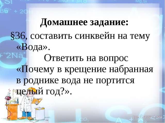 Домашнее задание: §36, составить синквейн на тему «Вода». Ответить на вопрос...