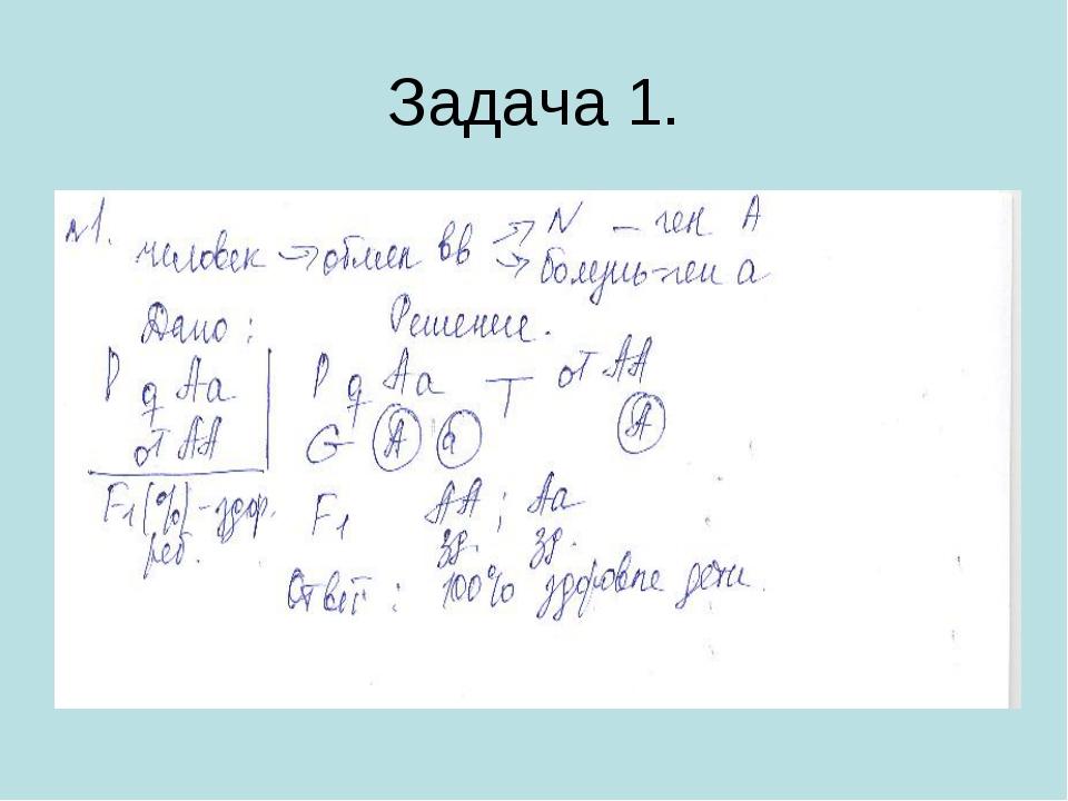 Задача 1.