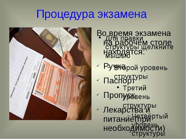Процедура экзамена Во время экзамена на рабочем столе находятся: Ручка Паспор...
