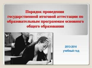 Порядок проведения государственной итоговой аттестации по образовательным про