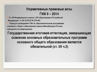 Нормативные правовые акты ГИА 9 – 2014 Ст. 59 Федерального закона «Об образов