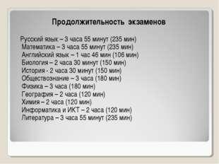 Продолжительность экзаменов Русский язык – 3 часа 55 минут (235 мин) Математ