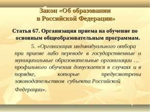 Закон «Об образовании в Российской Федерации» Статья 67. Организация приема н