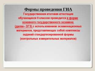 Формы проведения ГИА Государственная итоговая аттестация обучающихся 9 классо