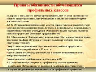 Права и обязанности обучающихся профильных классов 3.1. Права и обязанности