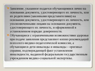 Заявление, указанное подается обучающимися лично на основании документа, удос